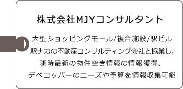 株式会社MJYコンサルタント