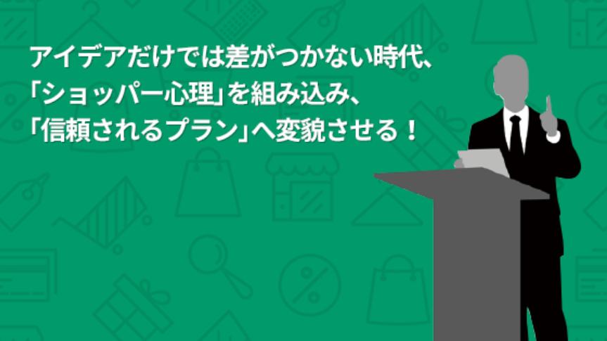 宣伝会議主催 教育講座 「セールスプロモーション講座」に弊社代表吉田宗平が登壇しました。