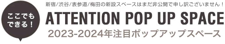 新宿/渋谷/表参道/梅田の新設スペースはまだ非公開で申し訳ございません! ATTENTION POP UP SPACE 2020-2021年注目のポップアップスペース