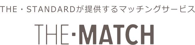 いいネタ検索マッチングサイト THE・MATCH