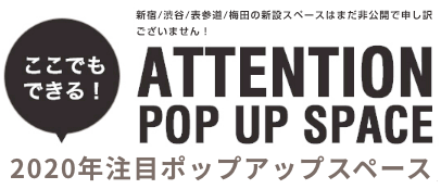 ここでもできる!はじめての出店にもおすすめ ATTENTION POP UP SPACE 2018年注目のポップアップスペース・フラッグシップストア