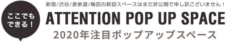 新宿/渋谷/表参道/梅田の新設スペースはまだ非公開で申し訳ございません! ATTENTION POP UP SPACE 2019-2020年注目のポップアップスペース